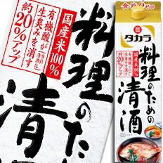 【送料無料】京都・宝酒造 タカラ「料理のための清酒」紙パック1.8L×2ケース(全12本)