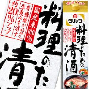【送料無料】京都・宝酒造 タカラ「料理のための清酒」紙パック1.8L×1ケース(全6本)