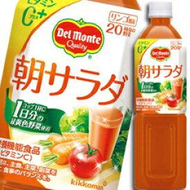【送料無料】デルモンテ 朝サラダ900g×1ケース(全12本)