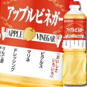【送料無料】ミツカン アップルビネガーペットボトル1L×2ケース(全24本)