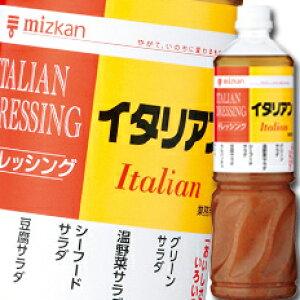 【送料無料】ミツカン イタリアンドレッシングペットボトル1L×2ケース(全16本)