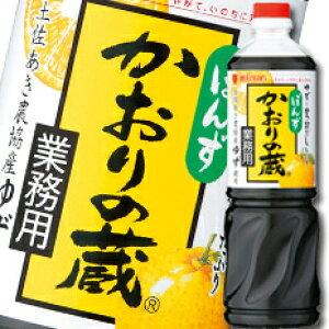 【送料無料】ミツカン かおりの蔵 丸搾りゆずペットボトル1L×1ケース(全8本)