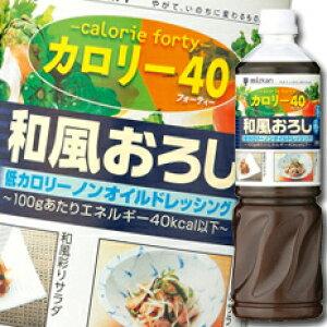 ミツカン カロリー40(フォーティー) 和風おろしペットボトル1L×1ケース(全8本)