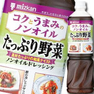 【送料無料】ミツカン コクとうまみのノンオイルたっぷり野菜ペットボトル1L×1ケース(全8本)