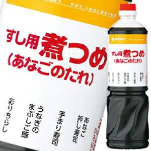 ミツカン すし用煮つめ(あなごのたれ)ペットボトル1L×1ケース(全8本)