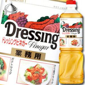 【送料無料】ミツカン ドレッシングビネガーペットボトル1L×1ケース(全8本)