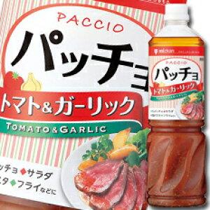 【送料無料】ミツカン パッチョ トマト&ガーリックペットボトル1L×2ケース(全16本)