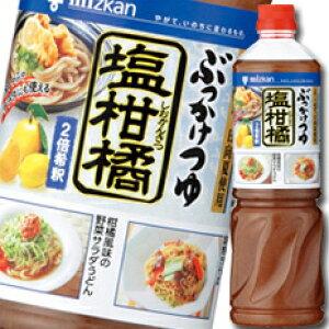 【送料無料】ミツカン ぶっかけつゆ 塩柑橘ペットボトル1090g×1ケース(全8本)