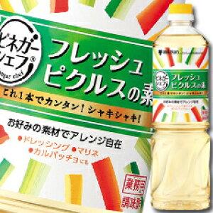 【送料無料】ミツカン フレッシュピクルスの素ペットボトル1L×2ケース(全16本)