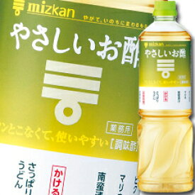 【今すぐ使える買い物応援クーポン付】【送料無料】ミツカン やさしいお酢ペットボトル1L×1ケース(全8本)