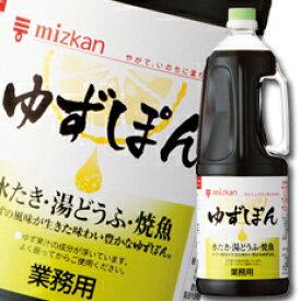 【送料無料】ミツカン ゆずぽんハンディペット1.8L×1ケース(全6本)