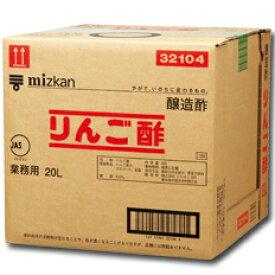 【送料無料】ミツカン りんご酢20Lキュービーテナー×1本