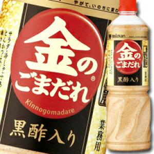 【送料無料】ミツカン 金のごまだれ 黒酢入りペットボトル1055g×1ケース(全8本)