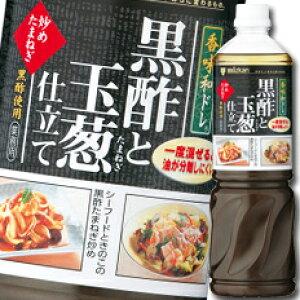 【送料無料】ミツカン 香味和ドレ 黒酢と玉葱仕立てペットボトル1L×1ケース(全8本)