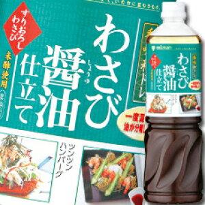 ミツカン 香味和ドレ わさび醤油仕立てペットボトル1L×1ケース(全8本)