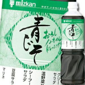 【送料無料】ミツカン おろしノンオイルドレッシング青じそペットボトル1L×1ケース(全8本)