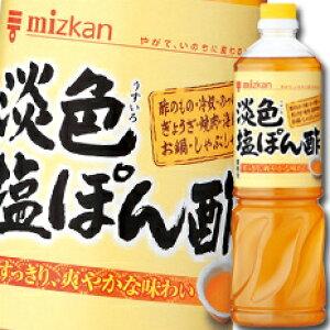 【送料無料】ミツカン 淡色(うすいろ)塩ぽん酢ペットボトル1L×1ケース(全8本)