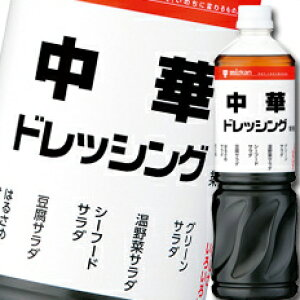 【送料無料】ミツカン 中華ドレッシングペットボトル1L×1ケース(全8本)