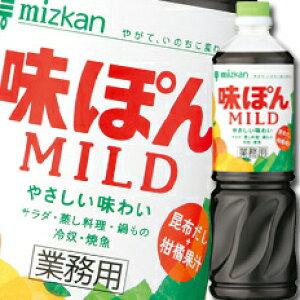 【送料無料】ミツカン 味ぽんMILD(マイルド)ペットボトル1L×2ケース(全16本)