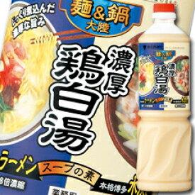 【送料無料】ミツカン 麺&鍋大陸 濃厚鶏白湯スープの素ペットボトル1110g×2ケース(全16本)