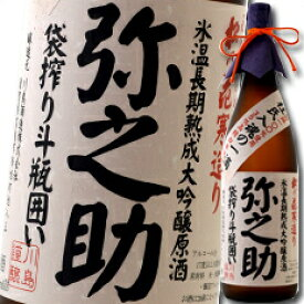 【送料無料】滋賀県・川島酒造 松の花 寒造り氷温長期熟成大吟醸原酒 弥の助1.8L×1本(袋搾り斗瓶囲い)