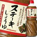 【送料無料】キッコーマン ステーキしょうゆ オニオン&ペッパーペットボトル1110g×2ケース(全12本)