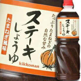 【送料無料】キッコーマン ステーキしょうゆ たまねぎ風味ペットボトル1160g×2ケース(全12本)