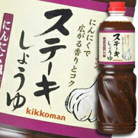 【送料無料】キッコーマン ステーキしょうゆ にんにく風味ペットボトル1220g×2ケース(全12本)