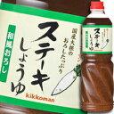 【送料無料】キッコーマン ステーキしょうゆ 和風おろしペットボトル1130g×2ケース(全12本)