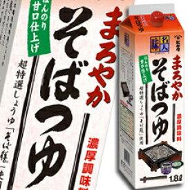 【送料無料】ヒゲタしょうゆ 味名人まろやかそばつゆ紙パック1.8L×2ケース(全12本)