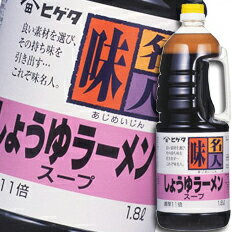 【送料無料】ヒゲタしょうゆ 味名人しょうゆラーメンスープハンディペット1.8L×1ケース(全6本)