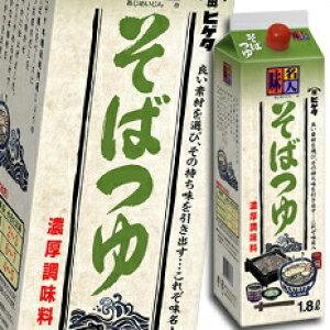 【送料無料】ヒゲタしょうゆ 味名人そばつゆ紙パック1.8L×1ケース(全6本)