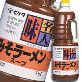【送料無料】ヒゲタしょうゆ 味名人みそラーメンスープハンディペット1.8L×1ケース(全6本)