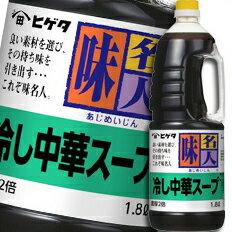 【送料無料】ヒゲタしょうゆ 味名人冷し中華スープハンディペット1.8L×1ケース(全6本)