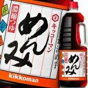 【送料無料】キッコーマン めんみハンディペット1.8L×1ケース(全6本)