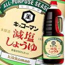 【送料無料】キッコーマン 減塩しょうゆハンディペット1.8L×1ケース(全6本)
