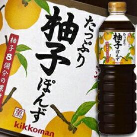 【送料無料】キッコーマン たっぷり柚子ぽんずペットボトル1L×2ケース(全12本)