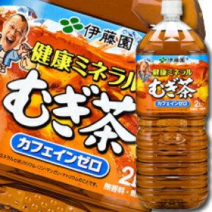 【送料無料】伊藤園 健康ミネラル麦茶2L×2ケース(全12本)