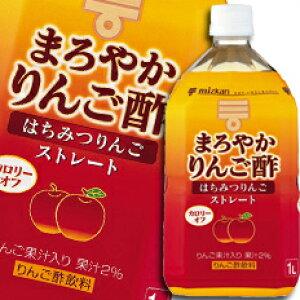 【先着限り!お得なクーポン付!】【送料無料】ミツカン まろやかりんご酢 はちみつりんごストレート1L×1ケース(全6本)