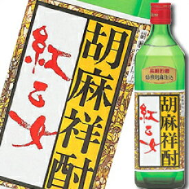 福岡県・紅乙女酒造 25度胡麻祥酎 紅乙女角瓶720ml×1ケース(全12本)
