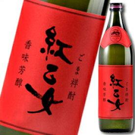 福岡県・紅乙女酒造 25度胡麻祥酎 紅乙女900ml×1ケース(全6本)