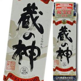 【送料無料】鹿児島県・山元酒造 25度いも焼酎 蔵の神1.8Lパック×2ケース(全12本)