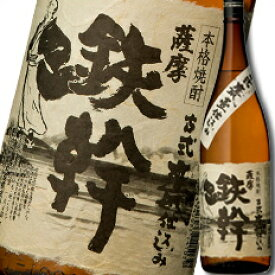 【送料無料】鹿児島県・オガタマ酒造 25度いも焼酎 薩摩 鉄幹1.8L×1ケース(全6本)