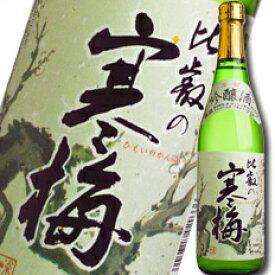 【送料無料】滋賀県・藤本酒造 神開 吟醸酒 比叡の寒梅720ml×3本セット