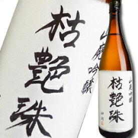 滋賀県・藤本酒造 神開 山廃吟醸枯艶珠原酒1.8L×1本