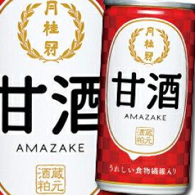 【送料無料】京都府・月桂冠 甘酒190g×1ケース(全30本)