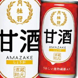 【送料無料】京都府・月桂冠 甘酒(生姜入)190g×1ケース(全30本)