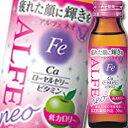 【送料無料】大正製薬 ALFE neo(アルフェネオ)【指定医薬部外品】50ml×2ケース(全120本)