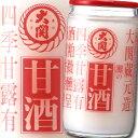 【送料無料】大関 甘酒カップ詰190g×2ケース(全60本)
