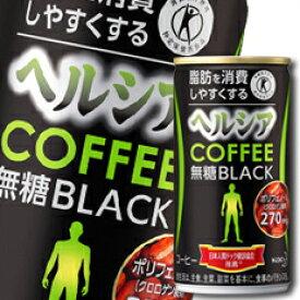 【送料無料】花王 ヘルシアコーヒー 無糖ブラック【特定保健用食品】185g×3ケース(全90本)【特定保健用食品】